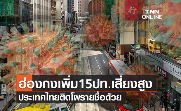ฮ่องกงเพิ่ม 15 ประเทศรวมเสี่ยงสูงโควิดระบาดสูงมี 'ไทย' ติดโผรายชื่อ