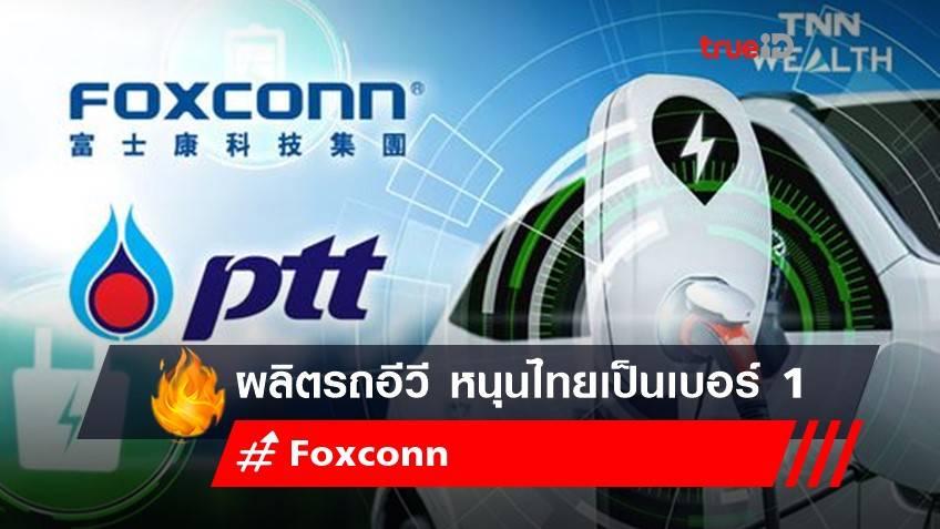 Foxconn จับมือ ปตท. ผลิตรถอีวี หนุนไทยเป็นเบอร์1ผลิตอีวีของอาเซียน