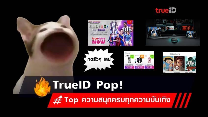 TrueID Pop! Top ความสนุกครบทุกความบันเทิง