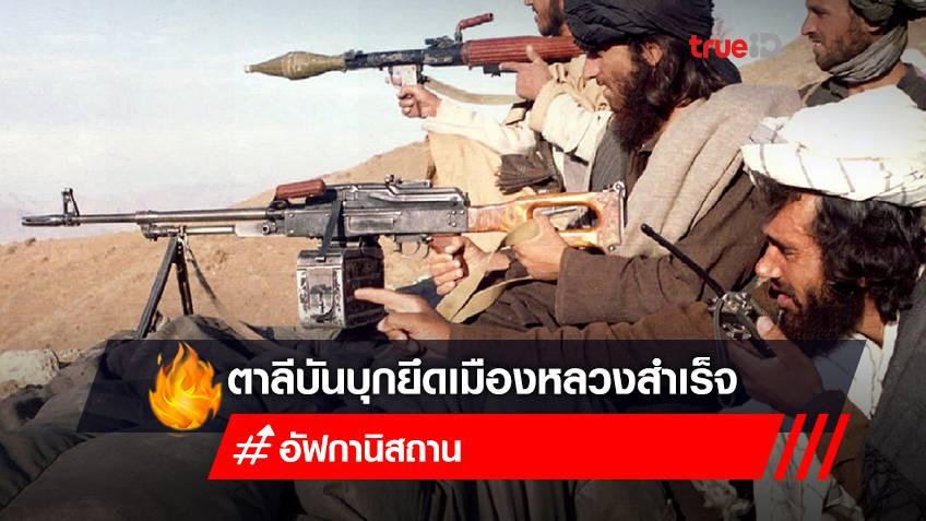 คาบูลแตก! ตาลีบันบุกยึดเมืองหลวงอัฟกานิสถานสำเร็จ - ปธน.หนีออกนอกประเทศ