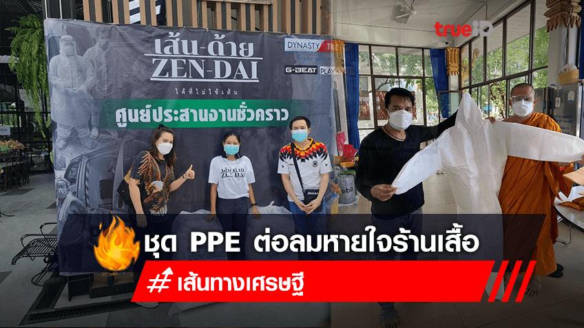 ชุด PPE ไม่รีบเย็บ ตะเข็บไม่แตก รายได้ต่อลมหายใจ ร้านเสื้อผ้าตลาดประตูน้ำ