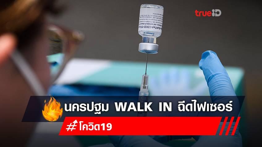 เช็กเงื่อนไข! นครปฐม เปิด Walk In ฉีดวัคซีนไฟเซอร์