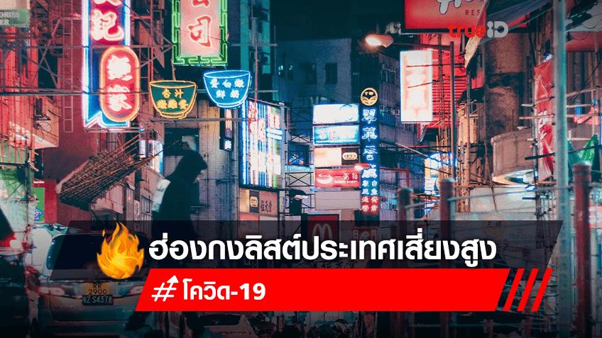 ฮ่องกงประกาศรายชื่อประเทศที่เสี่ยงโควิด-19 สูง 15 ประเทศ โดยมีรายชื่อประเทศไทยรวมอยู่ด้วย