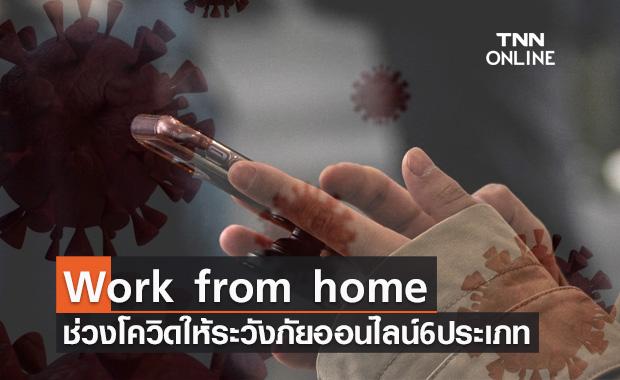เรื่องต้องรู้! เตือน Work from home ช่วงโควิด ให้ระวังภัยออนไลน์ 6 ประเภท