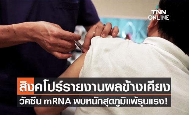 สิงคโปร์ รายงานผลข้างเคียงหลังฉีดวัคซีนโควิด-19 พบหนักสุดภูมิแพ้รุนแรง!