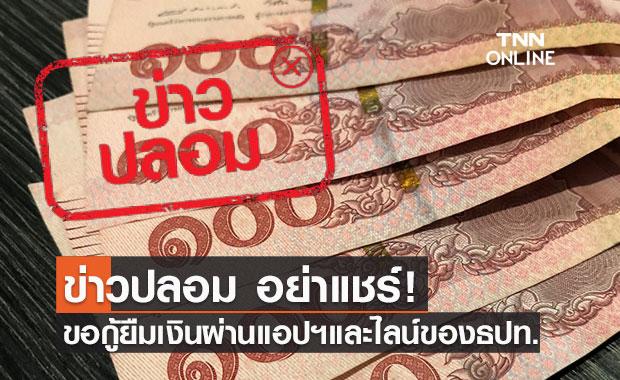ข่าวปลอม อย่าแชร์! ขอกู้ยืมเงินผ่านแอปฯ และไลน์ของธนาคารแห่งประเทศไทย