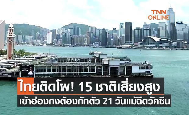 ฮ่องกง ปรับสถานะ 15 ประเทศพื้นที่เสี่ยงสูงโควิด-19 รวมไทย
