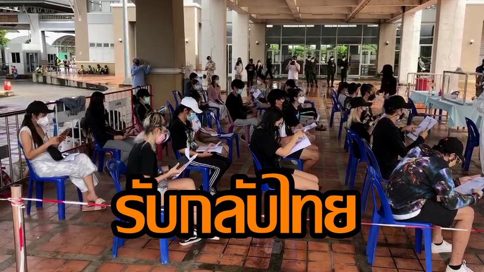 'แม่สาย' รับ 29 แรงงานไทยทำงานท่าขี้เหล็กกลับประเทศ
