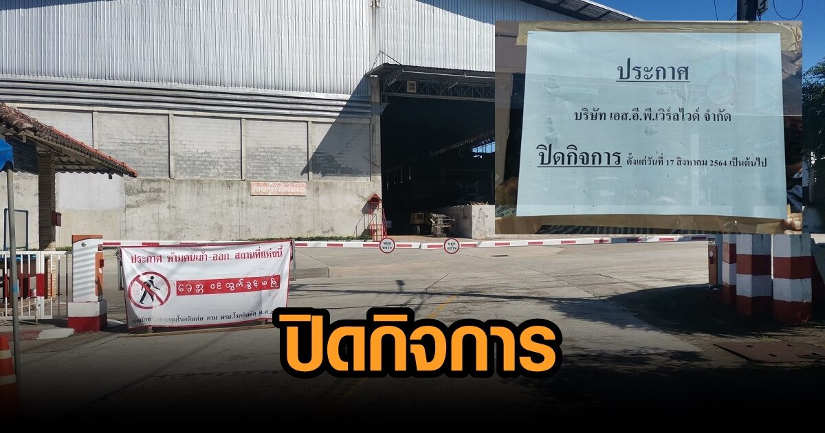 โรงงานไม้ชื่อดัง จ.พังงา ประกาศปิดกิจการถาวร กระทบหนักนับพันราย