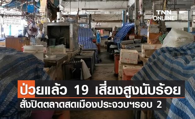 สั่งปิดตลาดสดเทศบาลเมืองประจวบฯรอบ 2 หลังพบผู้ติดเชื้อโควิด 19 ราย