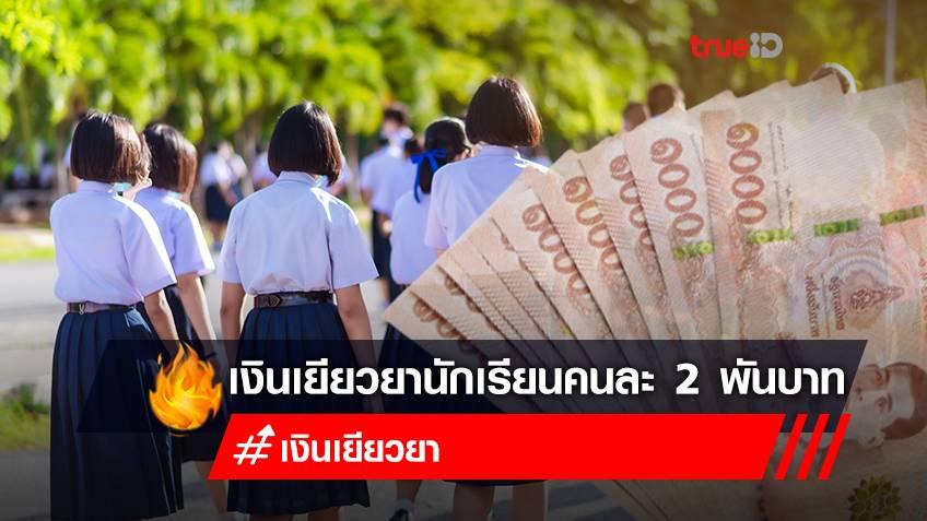"""เช็กเงื่อนไขการจ่าย """"เงินเยียวยานักเรียน"""" ช่วยเหลือ ครู-นักเรียน-ผู้ปกครอง ช่วงโควิด"""