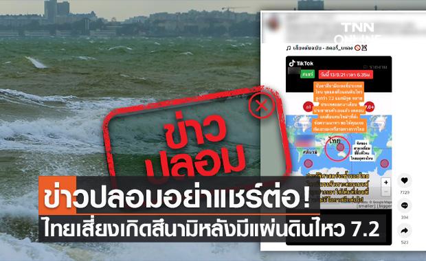ข่าวปลอม! ไทยเสี่ยงได้รับผลกระทบจากสึนามิ จากแผ่นดินไหว 7.2 แมกนิจูด