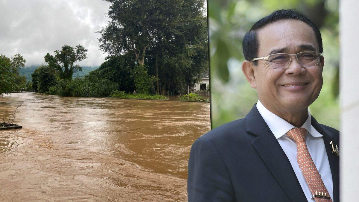 'ประยุทธ์' ห่วงน้ำท่วมเชียงราย ติดตามสถานการณ์ใกล้ชิด ยันไม่กระทบคุมโควิด