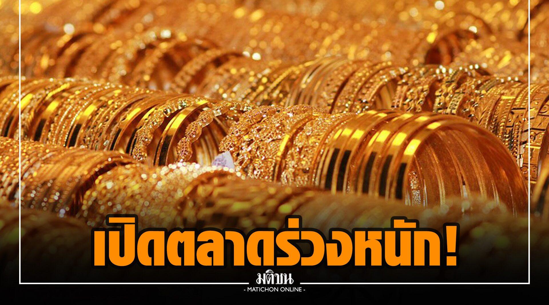 ราคาทองคำ เปิดตลาดร่วง 150 บาท รูปพรรณ ขายออกบาทละ 28,600