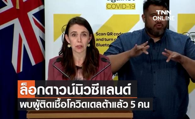 นิวซีแลนด์ป่วน! พบโควิดเดลต้า 5 คน สั่งล็อกดาวน์ทั่วประเทศ