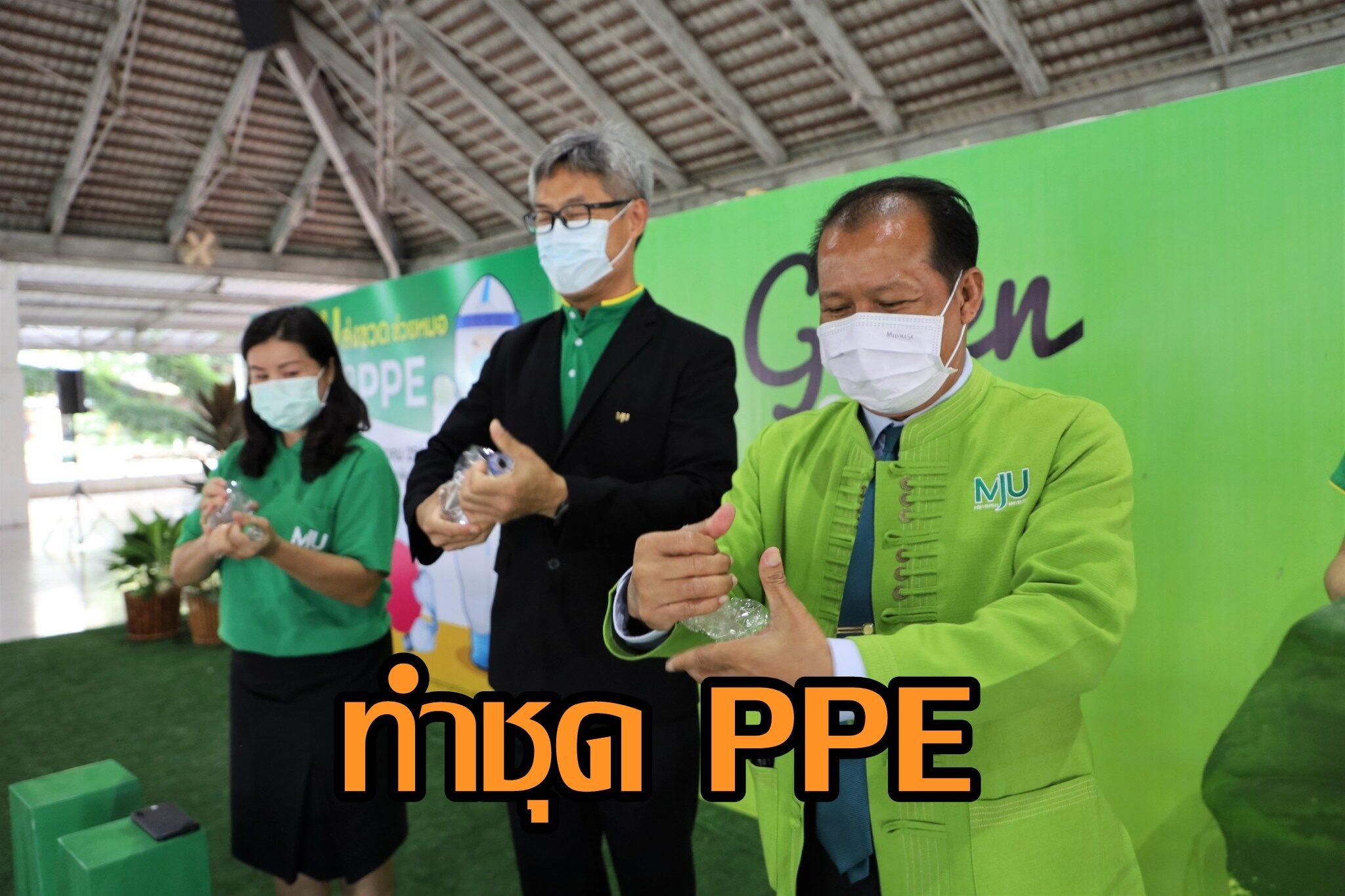 'แม่โจ้' เปิดรับบริจาคขวดพลาสติกใส ผลิตชุด PPE ช่วยบุคลากรด่านหน้าสู้โควิด