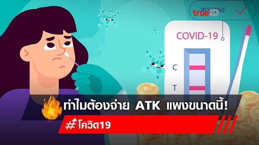 สำรวจราคาชุดตรวจโควิด Antigen Test Kit (ATK) ของต่างประเทศ แพงกว่าหรือถูกกว่าไทย