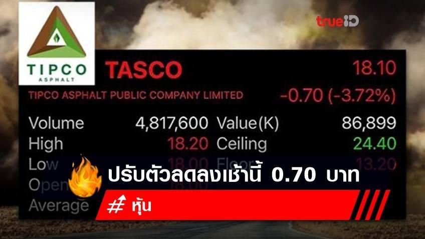 หุ้น TASCO ปรับตัวลดลงเช้านี้ 0.70 บาท คิดเป็น 3.72%