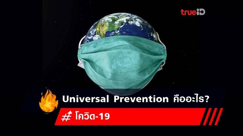 Universal Prevention คืออะไร?