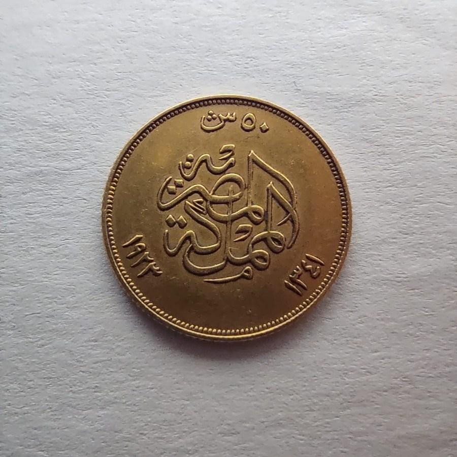 อียิปต์สกัดลักลอบนำ 'เหรียญโบราณ' ออกนอกประเทศ
