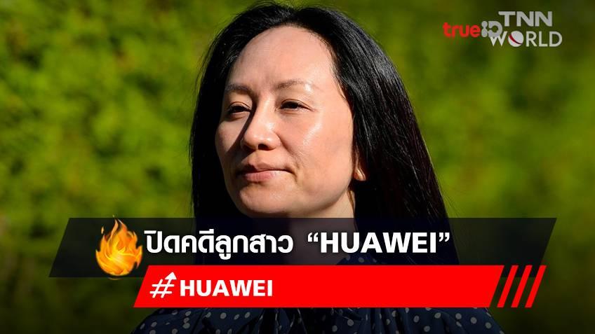 """ปิดคดีบุตรสาวผู้ก่อตั้ง """"Huawei"""" ผู้ร้ายข้ามแดน ศาลแคนาดาตัดสินในเดือนตุลาคมนี้"""