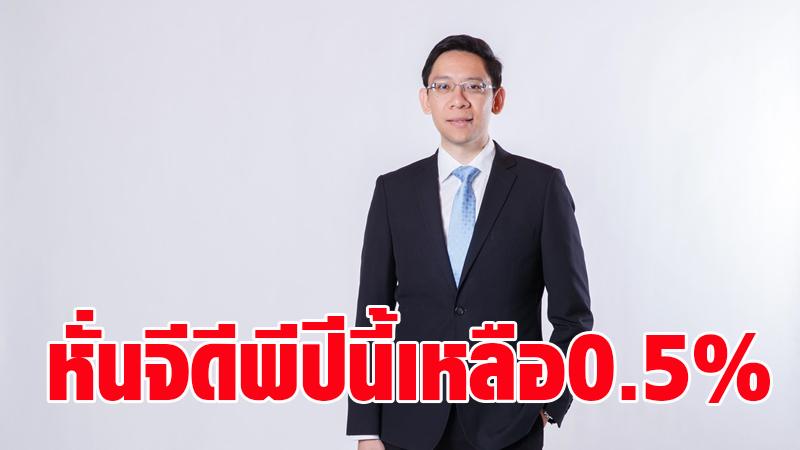 ศูนย์วิจัยกรุงไทยหั่นเศรษฐกิจไทยปีนี้โตเหลือ 0.5% พิษโควิดระบาดรุนแรง-ยาวนาน