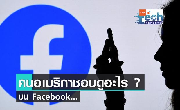 คนอเมริกาชอบดูอะไรบน Facebook ?