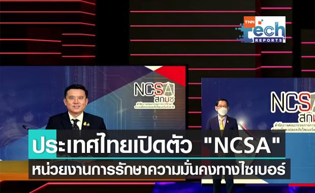 """ประเทศไทยเปิดตัว """"NCSA"""" หน่วยงานการรักษาความมั่นคงปลอดภัยไซเบอร์แห่งชาติ"""