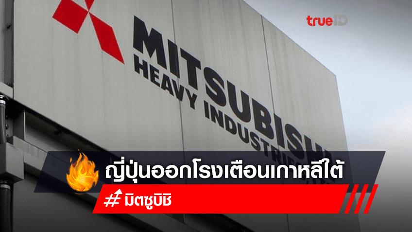รัฐบาลญี่ปุ่นออกมาเตือนถึงผลลัพธ์ร้ายแรงที่จะตามมา หลังศาลเกาหลีใต้มีคำสั่งยึดวงเงินที่บริษัทเกาหลีใต้ค้างจ่ายต่อ Mitsubishi Heavy Industries