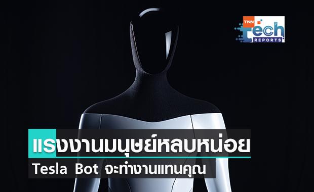 แรงงานมนุษย์หลบไป! หุ่นยนต์ Tesla Bot กำลังจะมา!