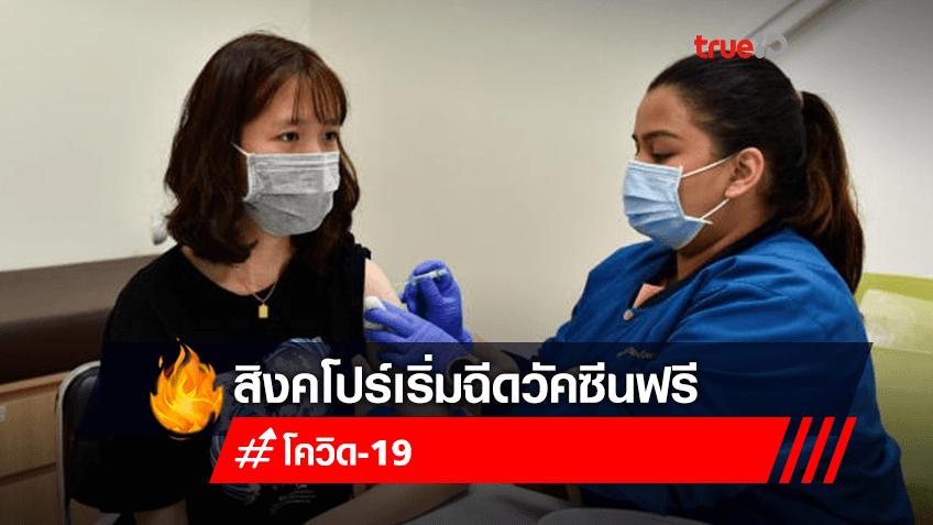 สิงคโปร์เริ่มฉีดวัคซีนต้านโควิดฟรี ให้กับผู้ที่ถือใบอนุญาตให้พำนักอยู่ในประเทศระยะสั้น รัฐบาลสิงคโปร์ฉีดวัคซีนต้านโควิด-19 ฟรี