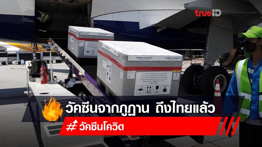 วัคซีนแอสตร้าเซนเนก้าจากภูฏาน ถึงไทยแล้ววันนี้