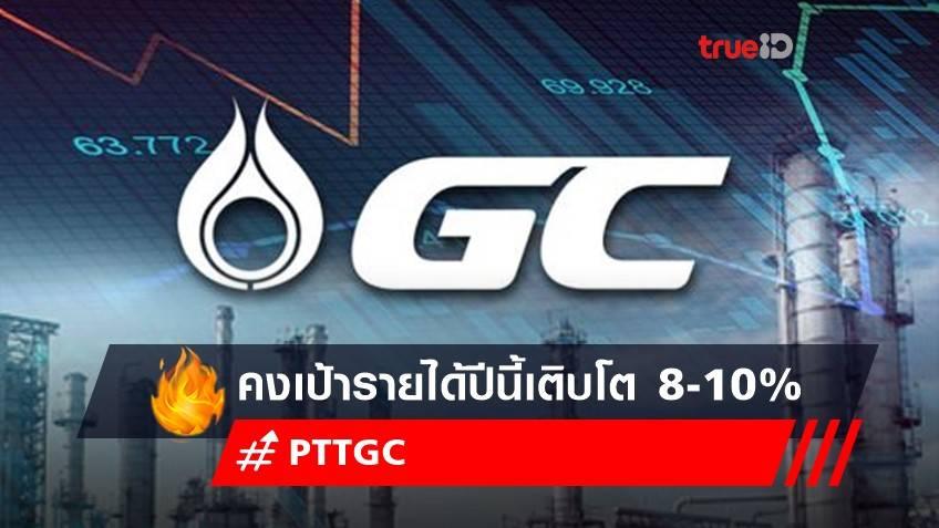 PTTGC คงเป้ารายได้ปีนี้เติบโต 8-10%