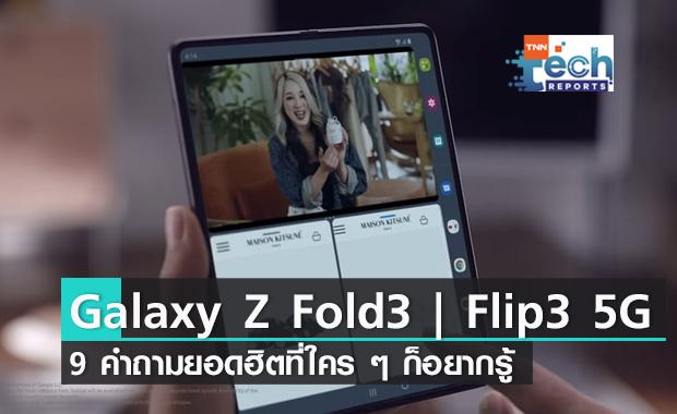9 คำถามยอดฮิตเกี่ยวกับ Galaxy Z Fold3 | Flip3 5G ที่ใคร ๆ ก็อยากได้มากในขณะนี้ !!