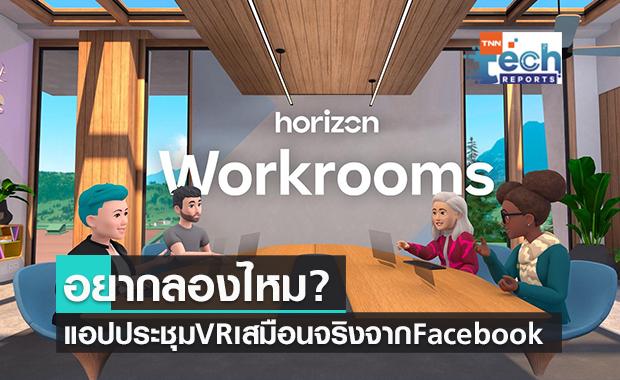 ยิ่งกว่าฝันร้าย! Horizon Workrooms แอปประชุม VR เสมือนจริงจาก Facebook