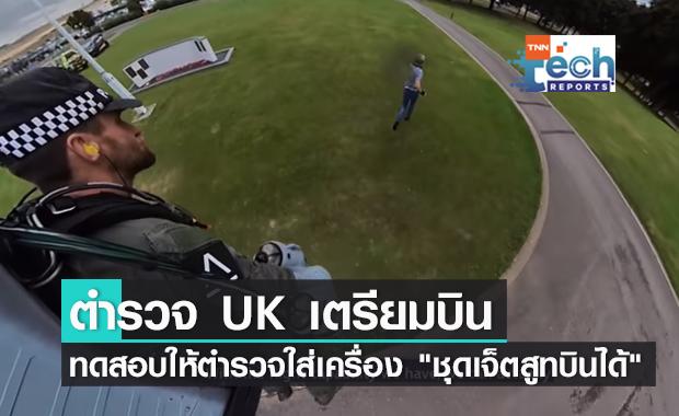 """UK ทดสอบให้ตำรวจใส่เครื่อง """"ชุดเจ็ตสูทบินได้"""" จับคนร้าย"""