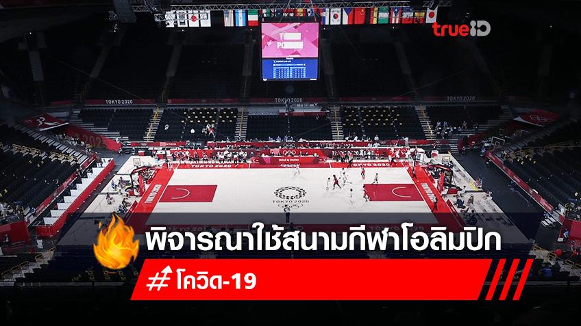ทางการกรุงโตเกียวของญี่ปุ่น พิจารณาใช้สนามกีฬาและสิ่งอำนวยความสะดวกจากมหกรรมกีฬาโอลิมปิก