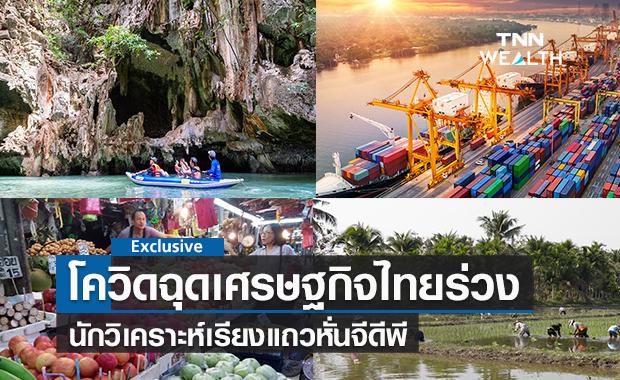 โควิดฉุดเศรษฐกิจไทยร่วง! นักวิเคราะห์เรียงแถวหั่นจีดีพีต่ำติดดิน