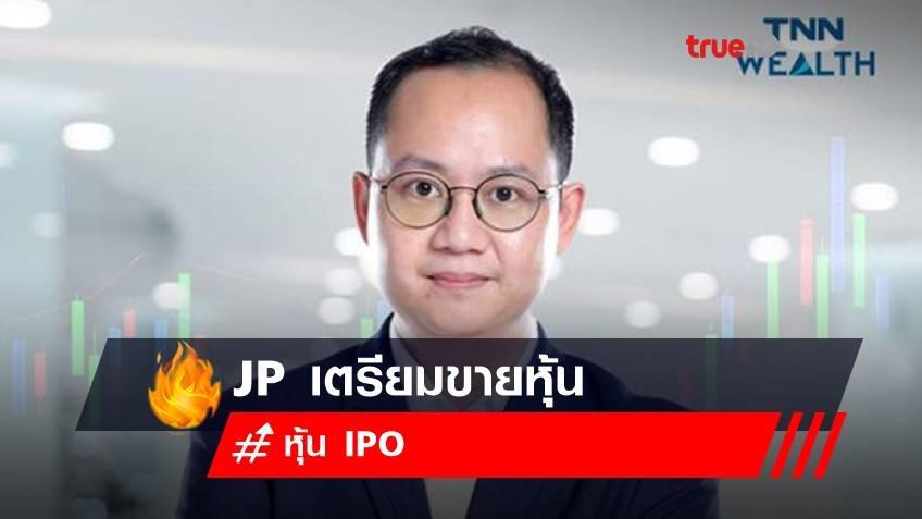 หุ้นน้องใหม่ JP เตรียมขายหุ้น IPO ในตลาด mai ไม่เกิน 115 ล้านหุ้น