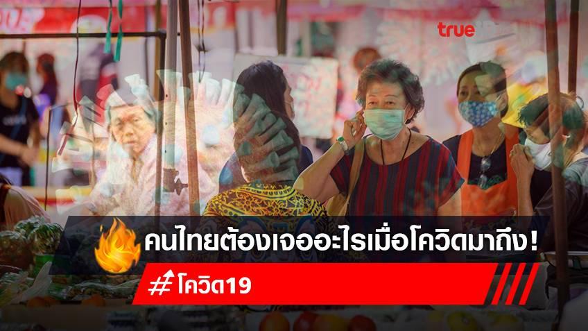 ช่วงนี้ทุกคนก็ลำบาก! สะท้อนวิกฤตที่ไทยต้องเจอ เมื่อโควิด-19 ทำให้ทุกคนเข้าใจความลำบากแทบกระอัก!