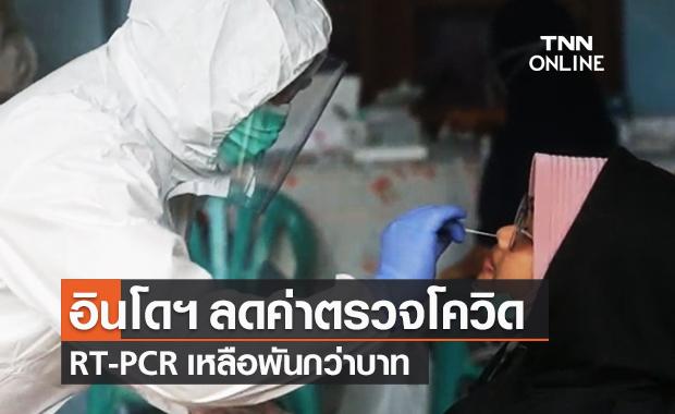 """อินโดนีเซีย ลดค่า """"ตรวจโควิด"""" RT-PCR เหลือพันกว่าบาท ตามเสียงเรียกร้องปชช."""