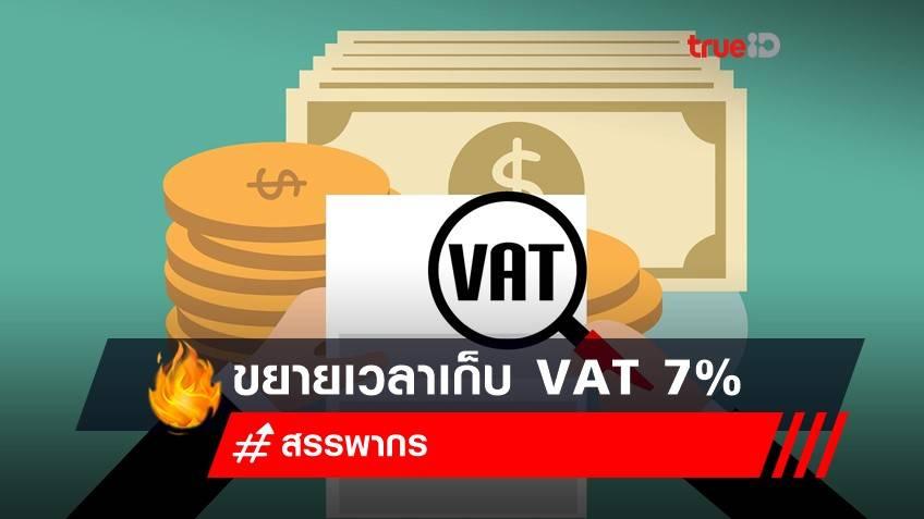 คลังขยายเวลาเก็บ VAT 7% ต่ออีก 2 ปี