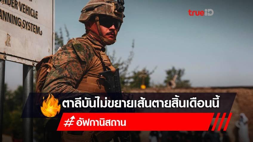 ตาลีบันขีดเส้นตายทัพต่างชาติ หลังไบเดนเผยอาจให้กำลังพลอยู่ต่อ