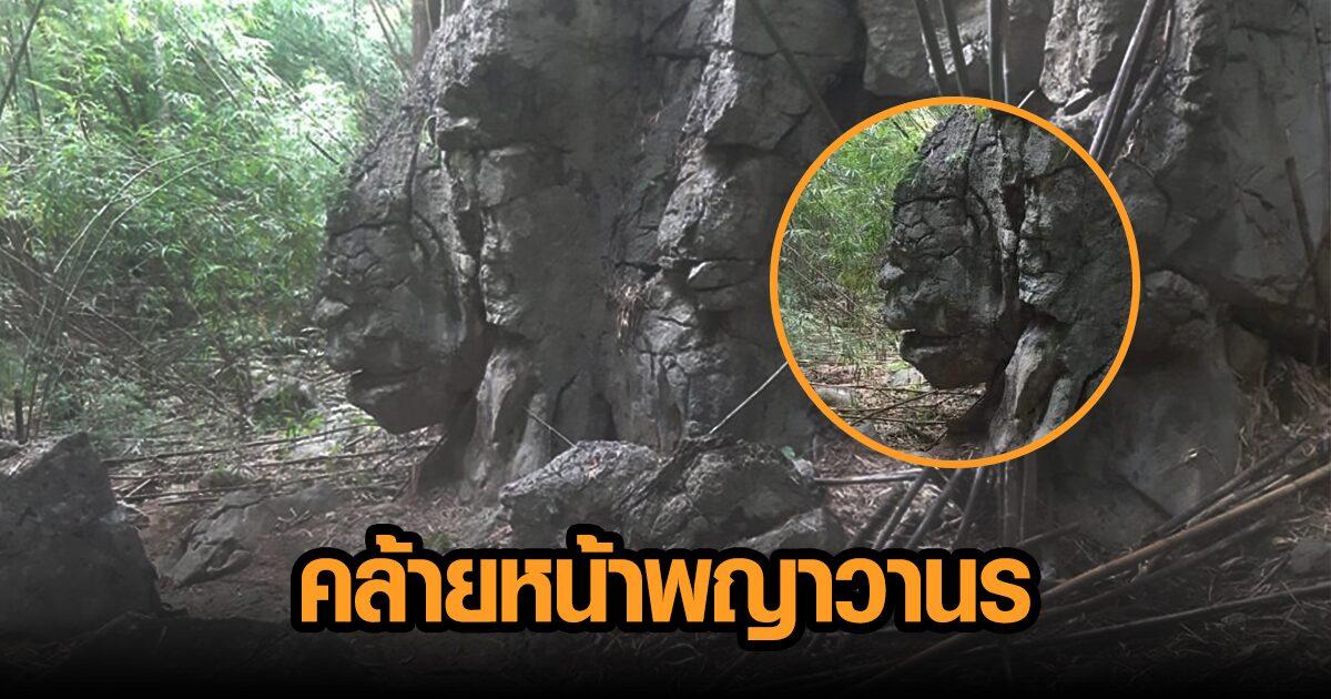 ทึ่ง! ชาวพิษณุโลก พบกลุ่มก้อนหิน มีลักษณะเหมือนหน้าพญาวานร