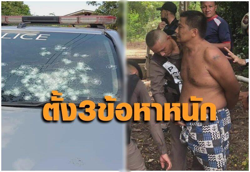 แจ้ง3ข้อหาหนักหนุ่มคลุ้มคลั่งยิงลุงเขยเสียชีวิต แถมยิงรถตำรวจขณะติดตามจับกุม