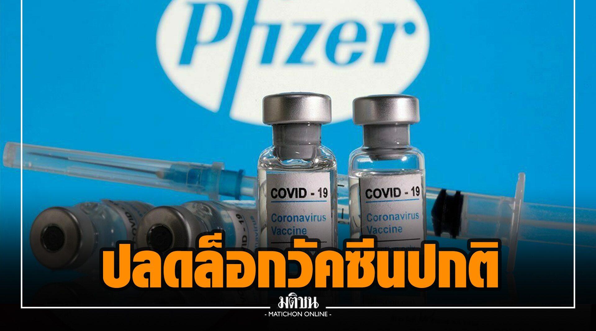 ปลดล็อก 'ไฟเซอร์' วัคซีนปกติ เอกชนสั่งซื้อเองได้ไม่ผ่านรัฐ อย.แนะเร่งขึ้นทะเบียนใหม่