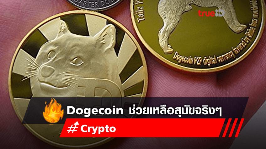 เหรียญน้องหมา Dogecoin จะช่วยเหลือสุนัขตัวจริงๆแล้ว