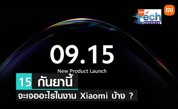 15 กันยานี้จะเจออะไรในงาน Xiaomi บ้าง ?