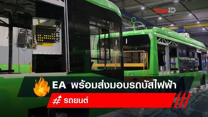 EA พร้อมส่งมอบรถบัสไฟฟ้า 500 คัน หนุนรายได้ปีนี้เข้าเป้าโต 20%