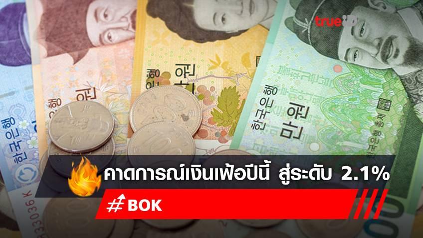 แบงก์ชาติเกาหลี ปรับเพิ่ม คาดการณ์เงินเฟ้อปีนี้ สู่ระดับ 2.1%